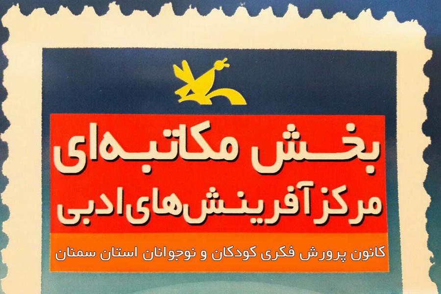درخشش اعضای مکاتبهای کانون سمنان در فراخوان  ادبی