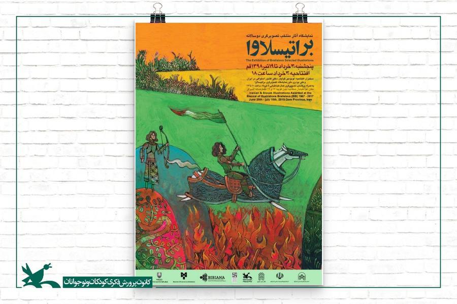نمایشگاه آثار تصویرگری براتیسلاوا در قم برپا میشود