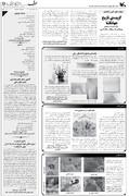 آثار فرهنگی، هنری و ادبی اعضای کانون پرورش فکری مازندران در روزنامه« حرف مازندران »