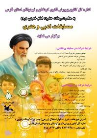 برگزیدگان مسابقههای هنری و ادبی سالگرد ارتحال امام خمینی(ره)