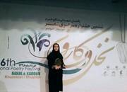 مربی ادبی کانون خوزستان برگزیده ششمین جشنواره سراسری شعر نخل و کارون شد
