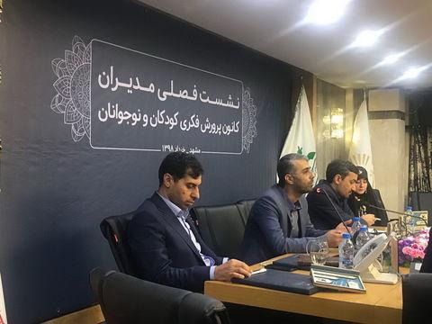 نشست فصلی مدیران کانون پرورش فکری در مشهد