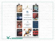 نجوم موضوع نمایشگاه تیرماه کتابخانه مرجع کانون