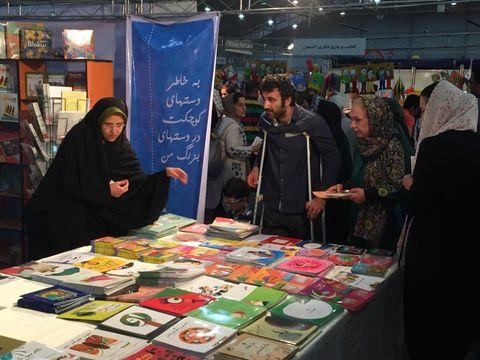 کانون فارس در نمایشگاه کودک و نوجوان، اسباب بازی، سرگرمی و اوقات فراغت