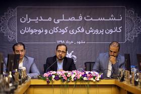 نشست فصلی مدیران کانون پرورش فکری در مشهد2