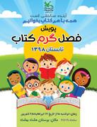 اجرای طرح پویش فصل گرم کتاب در کانون استان قزوین