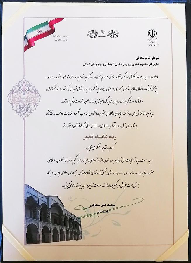 غرفه کانون در نمایشگاه دستاوردهای چهل ساله انقلاب اسلامی شایسته تقدیر شد