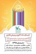 برگزاری بیش از 150 کارگاه ویژه تابستان در کانون خراسان جنوبی