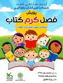پویش فصل گرم کتاب در سمنان/ شهر دوستدار کودک