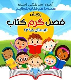 کودکان و نوجوانان کرمانشاهی بهپویش«فصل گرم کتاب» میپیوندند