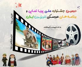 نمایش فیلمهای منتخب جشنواره ملی پویانمایی در سالنهای نمایش کانون پرورش فکری استان کرمانشاه