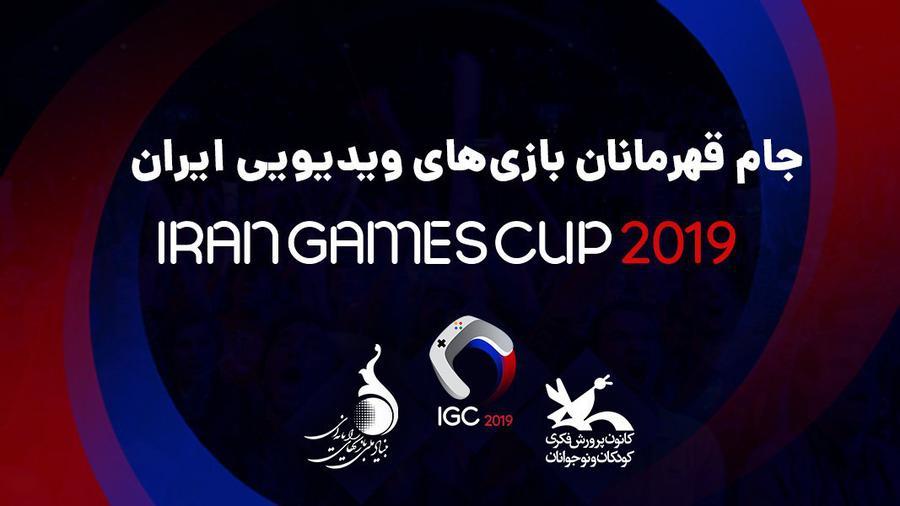 مشارکت کانون در «جام قهرمانان بازیهای ویدیویی ایران»