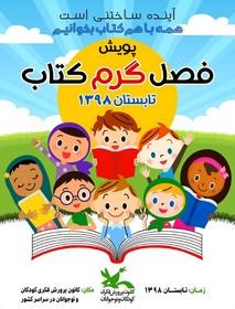پویش فصل گرم کتاب در کانون استان زنجان شروع شد