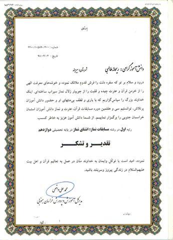 موفقیت عضو کانون خراسان جنوبی در مسابقات قرآن، عترت و نماز