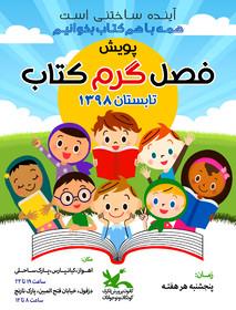 پویش فصل گرم کتاب در استان خوزستان