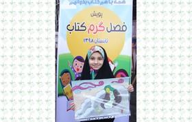 دومین برنامه از پویش ملی«فصل گرم کتاب» در البرز