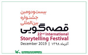 «آینده ساختنی است» شعار بیستودومین جشنواره بینالمللی قصهگویی