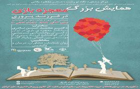 پوستر همایش «معجزه بازی»