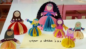 هفته حجاب و عفاف در مراکز کانون بوشهر