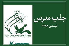 آغاز ثبت نام اینترنتی جذب مدرس تابستان کانون زبان از ۲۵ تیر