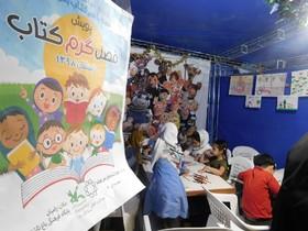 ایستگاه پویش فصل گرم کتاب در رامیان