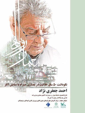 تجلیل از طراح و معمار ایرانیِ بزرگترین شهرهای بازی جهان