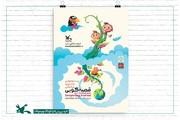 پوستر جشنواره بینالمللی قصهگویی کانون منتشر شد