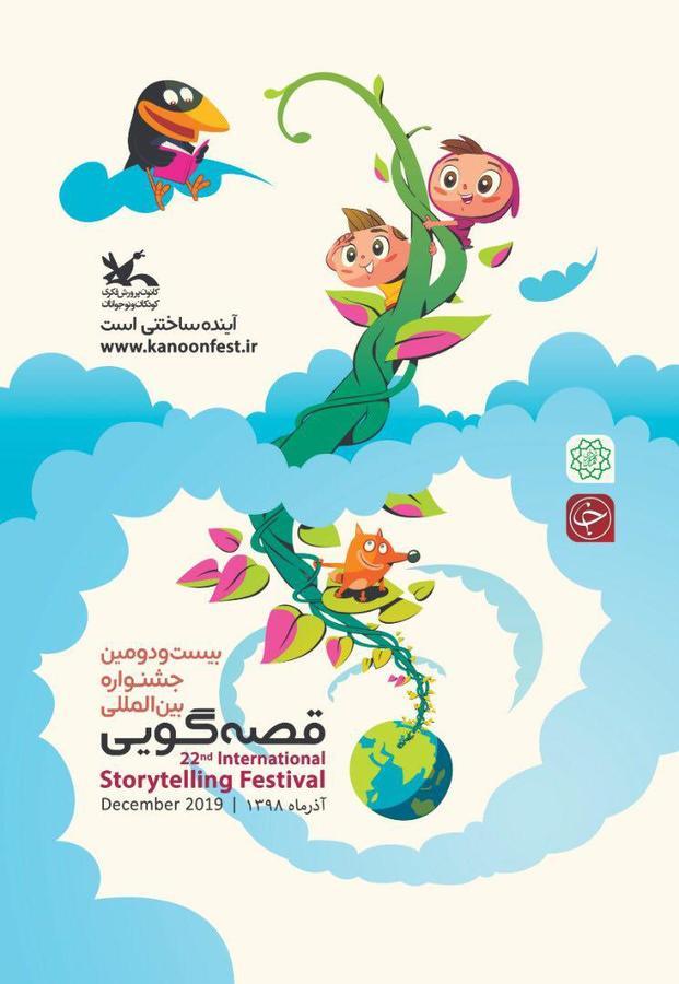 ۱۴ قصهگو به مرحله پایانی بخش بینالملل جشنواره قصهگویی راه یافتند