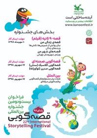 پوسترفراخوان بیستودومین جشنواره بینالمللی قصهگویی