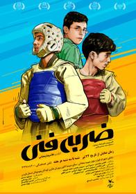 آغاز اکران فیلم «ضربه فنی» در سالن نمایش کانون استان قزوین
