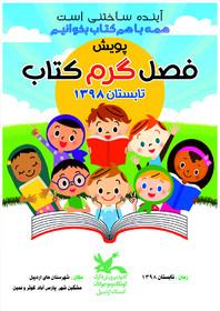 پوستر فصل گرم کتاب-کانون استان اردبیل