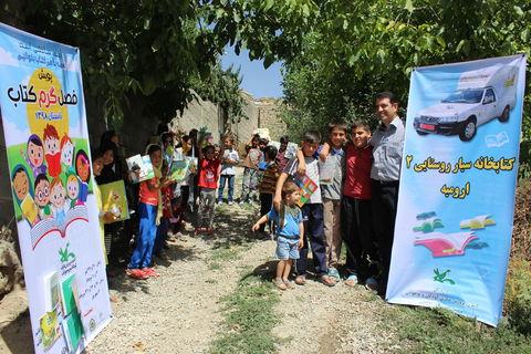 طرح پويش فصل گرم كتاب استان آذربایجان غربی