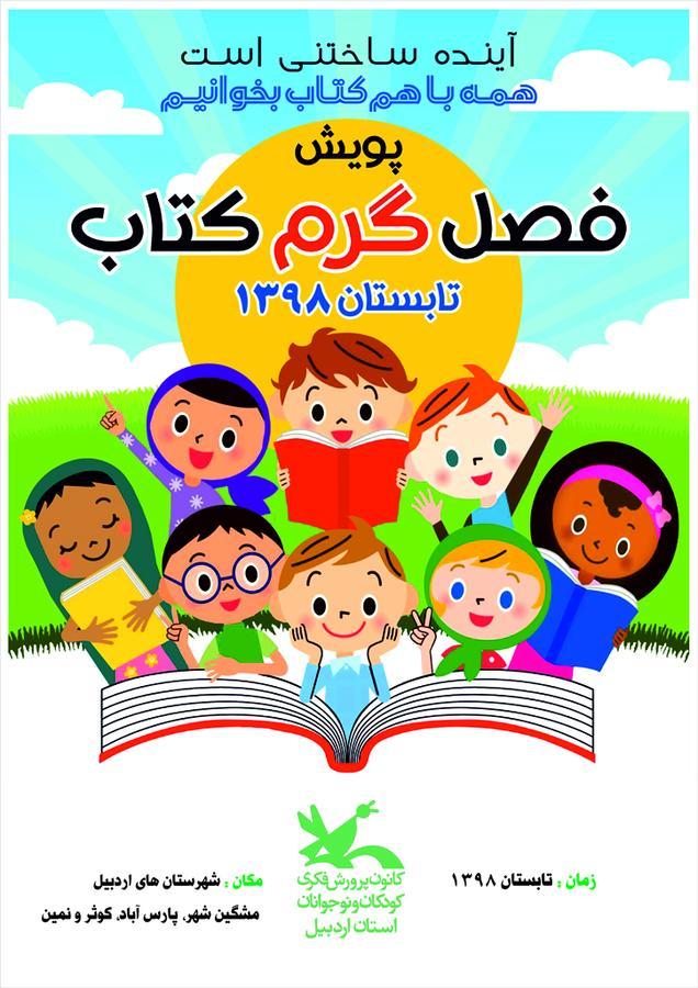 پویش فصل گرم کتاب؛ کانون استان اردبیل