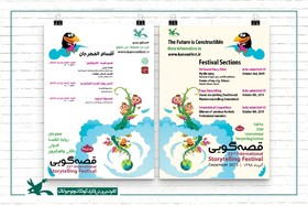 Call for International Story Telling Festival Published in English and Arabic