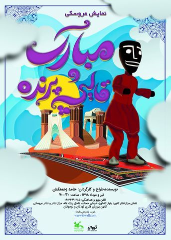 "Performing ""Mubarak and the Flying Rug"" at Kanoon Theater Centre"
