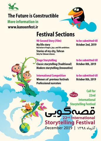 انتشار فراخوان انگلیسی و عربی جشنواره بینالمللی قصهگویی