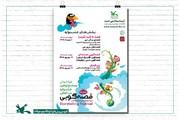 انتشار نخستین تیزر فراخوان جشنواره قصهگویی کانون