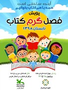 فارس بیست و ششمین پویش «فصل گرم کتاب» را تجربه کرد