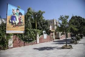 آغاز اکران فیلم «ضربه فنی» برای کودکانونوجوانان کرمانشاهی