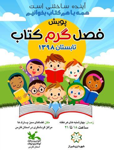 سراسر استان فارس کتاب میخواند