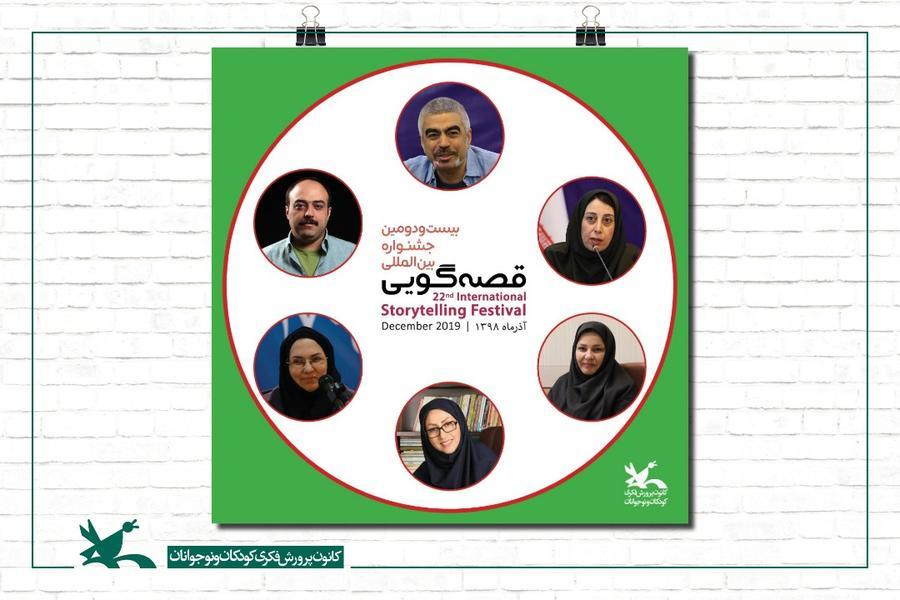 سروش صحت، مریم جلالی و مجید توکلی دبیران هنری، علمی و اجرایی