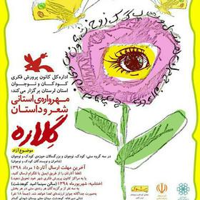 مسابقه استانی شعرو داستان « گلاره» درلرستان برگزارمی شود