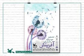 عضو انجمن ادبی کانون مازندران به مهرواره داستان آفرینش راه یافت