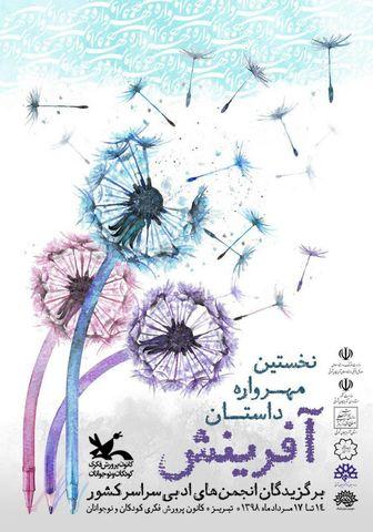 پوستر نخستین مهرواره داستان آفرینش منتشر شد