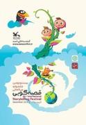 جشن بزرگ قصهگویی، با حضور خانوادهها در تبریز