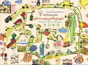 کودکان تهرانی، شهر خود را به تصویر میکشند