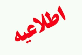 پذیرفتهشدگان مرحلهی نخست آزمون جذب مدرس کانون زبان ایران در سیستان و بلوچستان به مصاحبه فراخوانده شدند