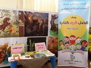 ایستگاه های سوم پویش فصل گرم کتاب را با حضور کودکان و نوجوانان برپا کردند