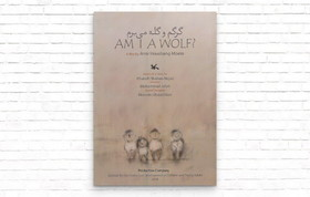 """Am I a Wolf?"" in KOUNDO, Taiwan International Animation Festival"