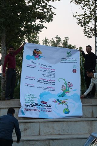 ترویج قصه گویی در پارک شقایق شیراز/ کانون فارس